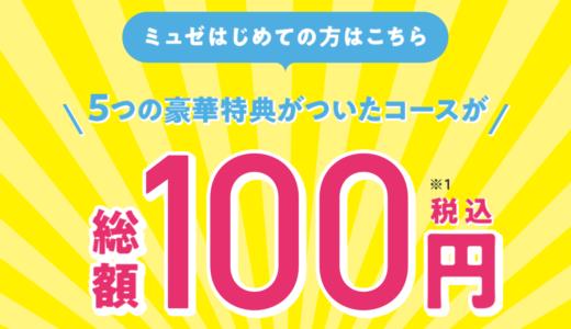 ミュゼ5月の初回キャンペーン!全身脱毛の体験など5つの特典が100円