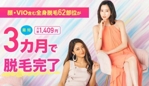 恋肌(こいはだ)の全身脱毛は月々1409円で12ヶ月0円キャンペーン中