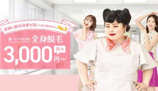 キレイモは全身脱毛がのりかえ・学割で10万円オフ!顔VIO込みで痛くない!