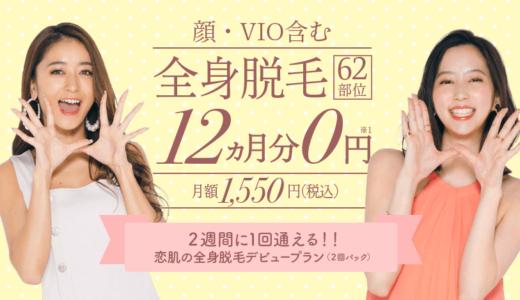 恋肌(こいはだ)の全身脱毛は月々1550円で12ヶ月0円キャンペーン中