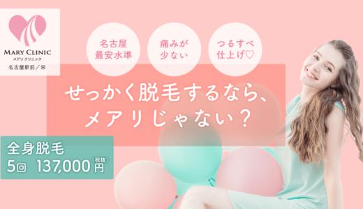 メアリクリニック名古屋・横浜は137,000円から全身医療脱毛できる!