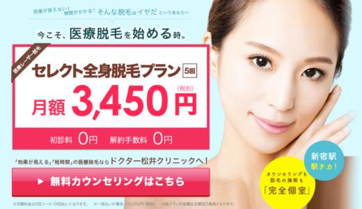 ドクター松井クリニック(新宿)は腕足脱毛が安い!追加費用0円!