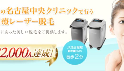 名古屋中央クリニックは平日プランが安い!効果重視の方におすすめ