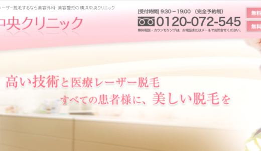 横浜中央クリニックの医療脱毛を徹底解説!分割手数料0円で安心!