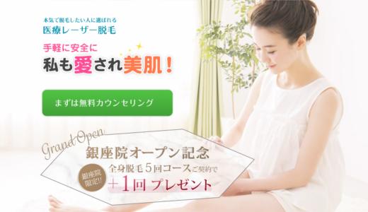 ジョウクリニックの医療脱毛を解説!VIOが5万円台!キャンセル無料!