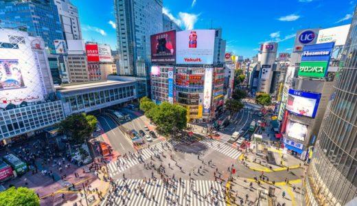 渋谷でおすすめの医療脱毛クリニックはどこ?人気の9院を徹底比較